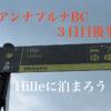 【アンナプルナBC3日目】後半ーNaya Pulの登山口から宿泊地Hilleへ行こう!