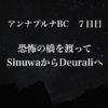 【アンナプルナBC7日目】Sinuwaから3ヶ所通ってDeurali到着
