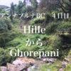 【アンナプルナBC4日目】HilleからUlleriを通ってGhorepani到着
