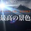 """【アンナプルナBC9日目】前半ー""""超""""絶景(写真付き)と下山開始"""