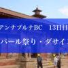【アンナプルナBC13日目】ネパール祭り(ダサイン)と世界遺産巡り